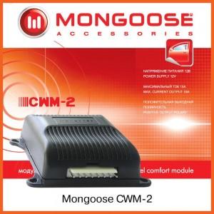 Доводчик стекол (интерфейс стеклоподъемников) Mongoose CWM-2 (2 окна)