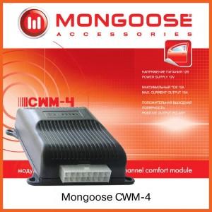 Доводчик стекол (интерфейс стеклоподъемников) Mongoose CWM-4 (4 окна)